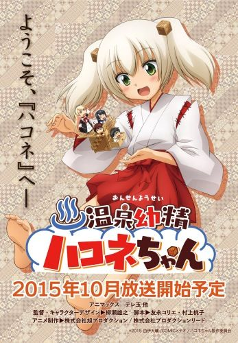 Download Onsen Yousei Hakone-chan (2015)(TV Series)(Complete)