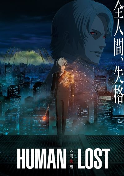 Download Human Lost (2019)(Movie)(Complete)