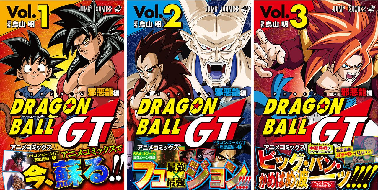 Dragon Ball GT (1996)(TV Series)(Complete)