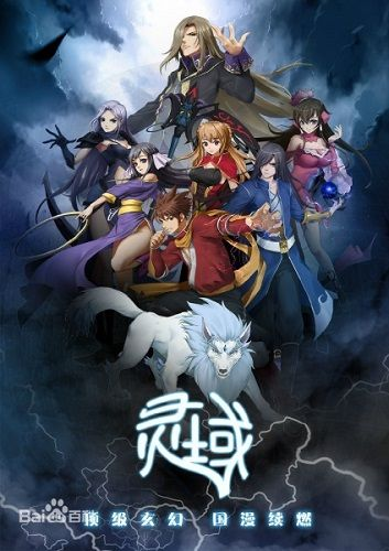Ling Yu (2015)(Web)(Complete)