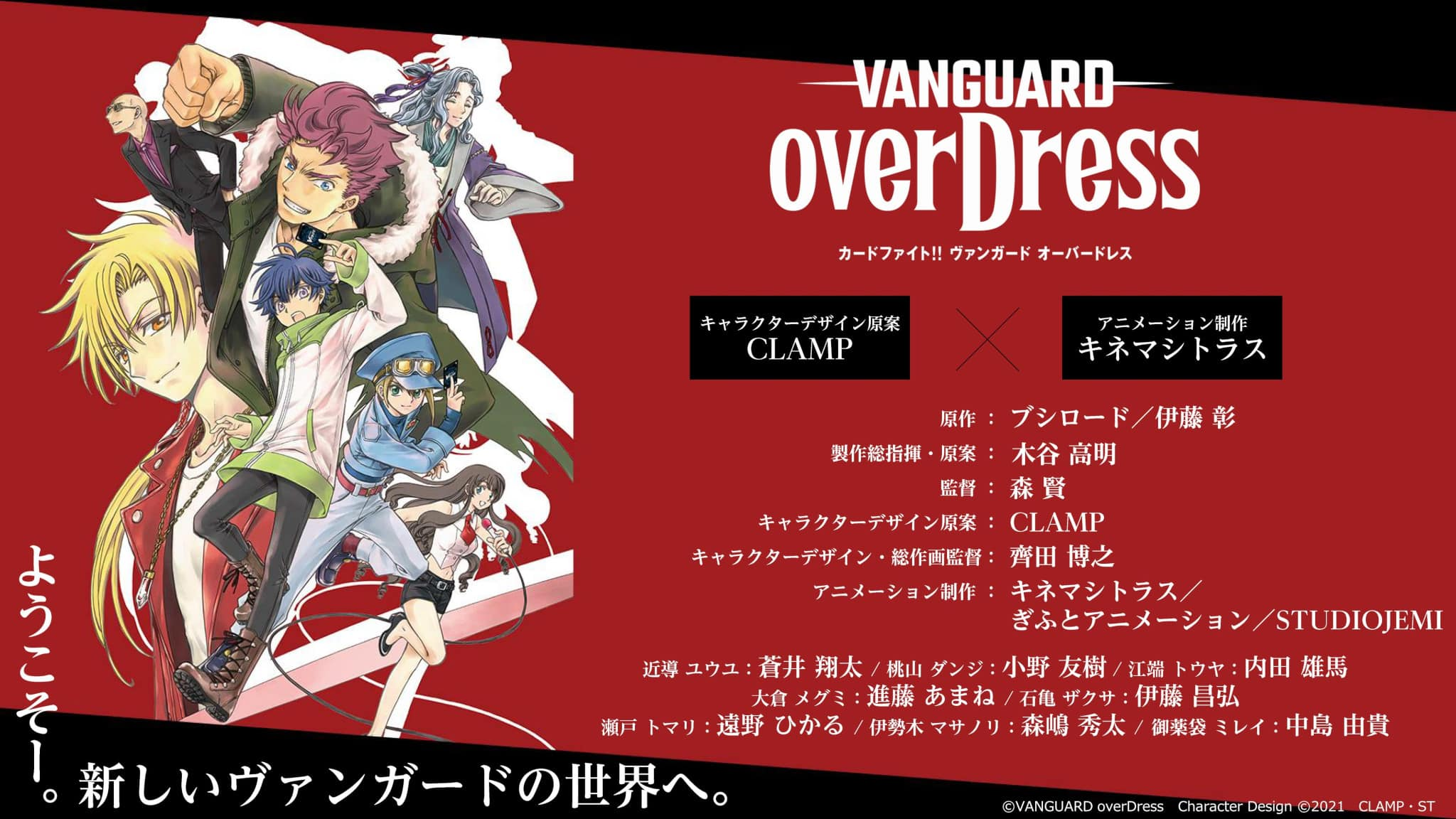 Cardfight!! Vanguard: Over Dress (2021)(TV Series)(Ongoing)