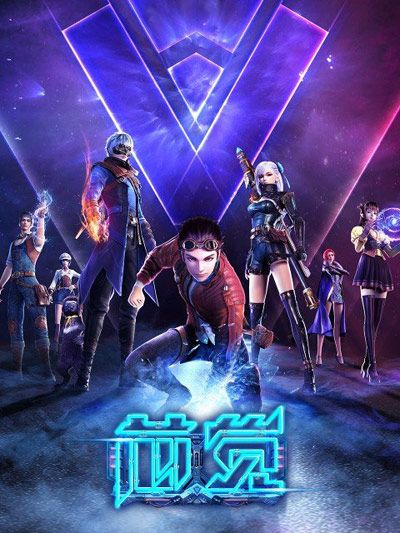 Xin Jue (2020)(Web)(Complete)